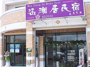 Han Xiang Ju Home Stay 涵湘居