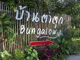 Baan Ta Tuk Bungalow 班达笃平房