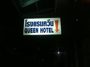 Queen Hotel Suratthani - Surroundings