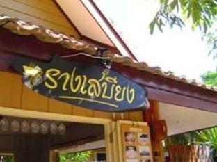 Baan Rang Ngern Rang Tong Hua Hin - Restauracja