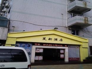 Penguin Hotel Xiamen Xia Xin Branch Xiamen