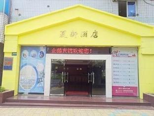Penguin Hotel Xiamen Xia Xin Branch Xiamen - Entrée