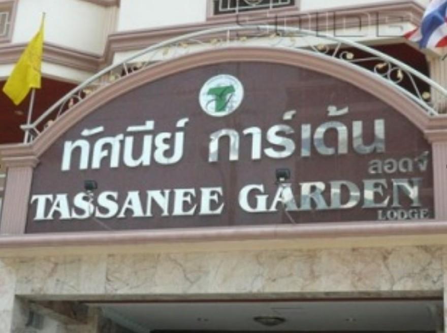 Tassanee Garden Lodge Pattaya