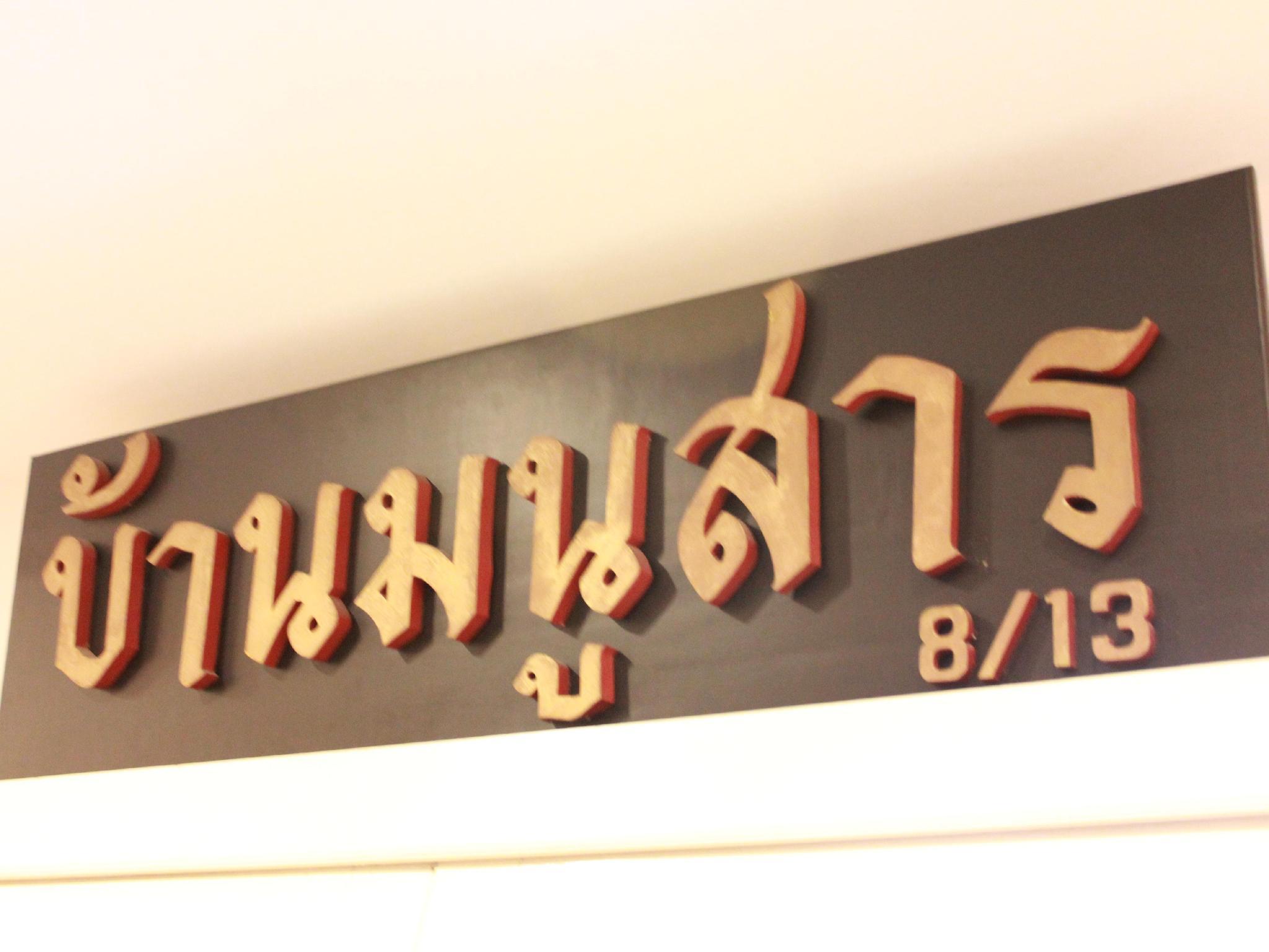 Baan Manusarn Bangkok