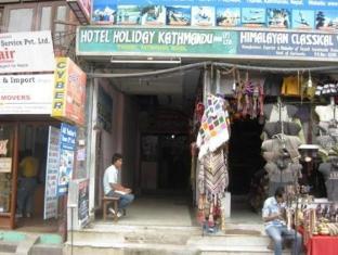 Kathmandu Holiday Inn Katmandu - Entré