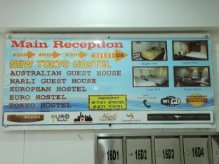 New Tokyo Hostel Hong Kong - Main Reception 16 Floor