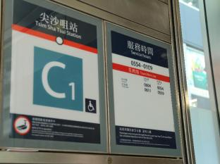 New Tokyo Hostel Hong Kong - Tsim Sha Tsui MTR Station Exit C1