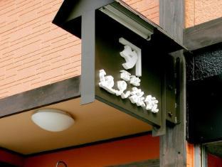 hotel Hakodate Henmi Ryokan