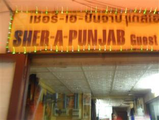 Sherapunjab Guest House
