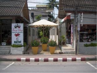 Principe Village Phuket - Giriş