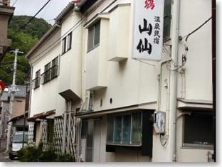 hotel Toi Onsen Minsyuku Yamasen