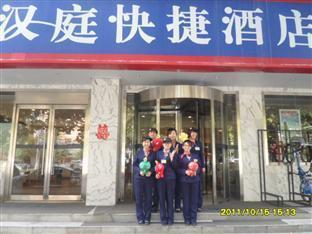 Hanting Hotel Xian Hu Jia Miao Hotel