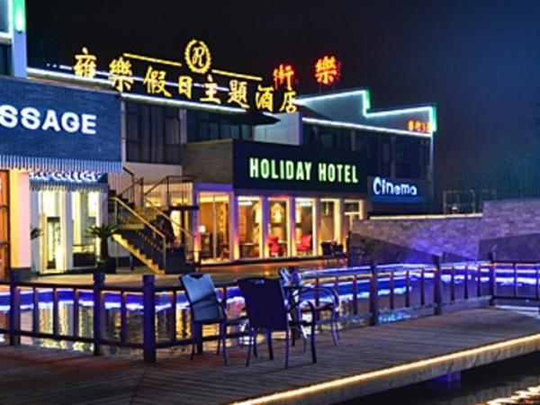 Huangshan Yongle Holiday Hotel Huangshan