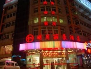 Hefei Mingyue Business Hotel