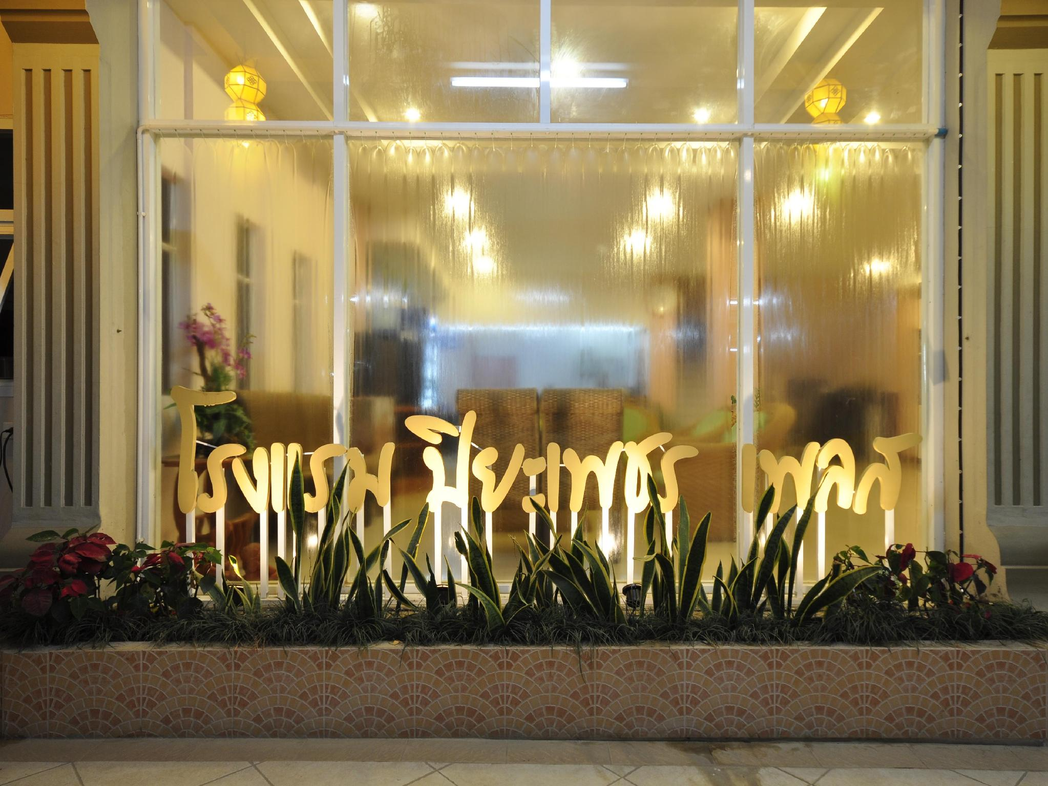 Hotell Piyapetch Place i , Mae Sai (chiang Rai). Klicka för att läsa mer och skicka bokningsförfrågan