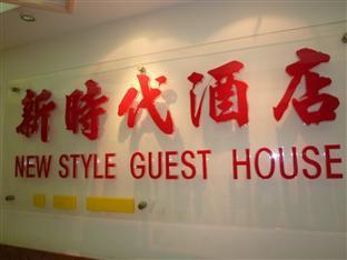 New Style Guest House Hong Kong - Entree