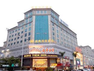 Ming Tian Inn Humen Branch