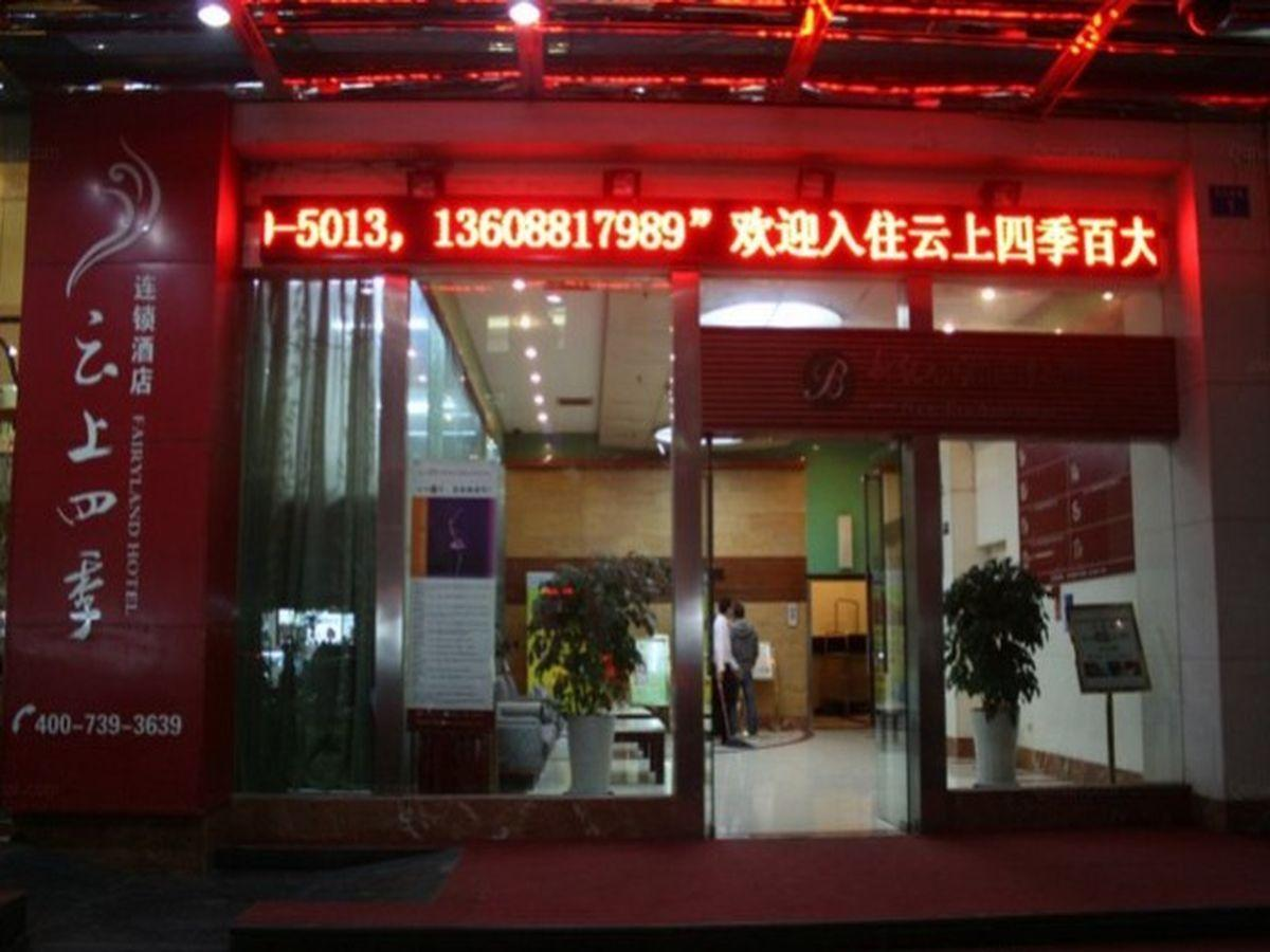 Fairyland Hotel Kunming Bai Da - Hotel and accommodation in China in Kunming