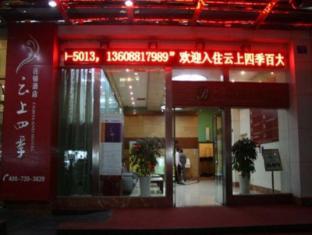 Fairyland Hotel Kunming Baida