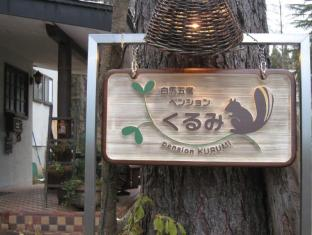 hotel Pension Kurumi
