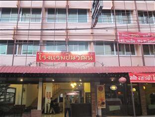 Chinawat Hotel