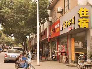 Suzhou Kelin Motel Jinwu Road Branch | Hotel in Suzhou