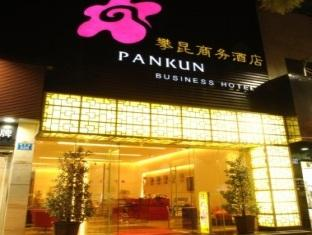 Kunming Pankun Business Hotel - Hotel and accommodation in China in Kunming