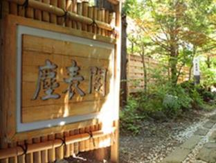hotel Jinpyokaku Honten