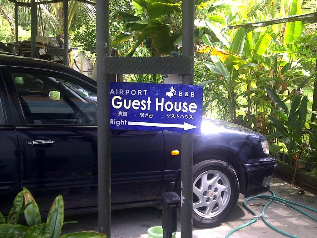 Airport Guest House