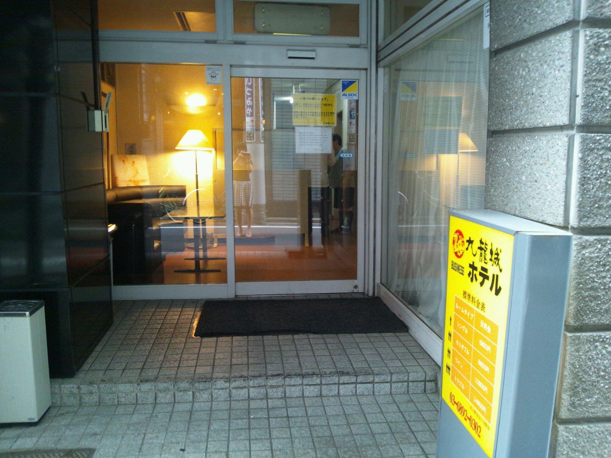 Business Hotel Kuronjyo