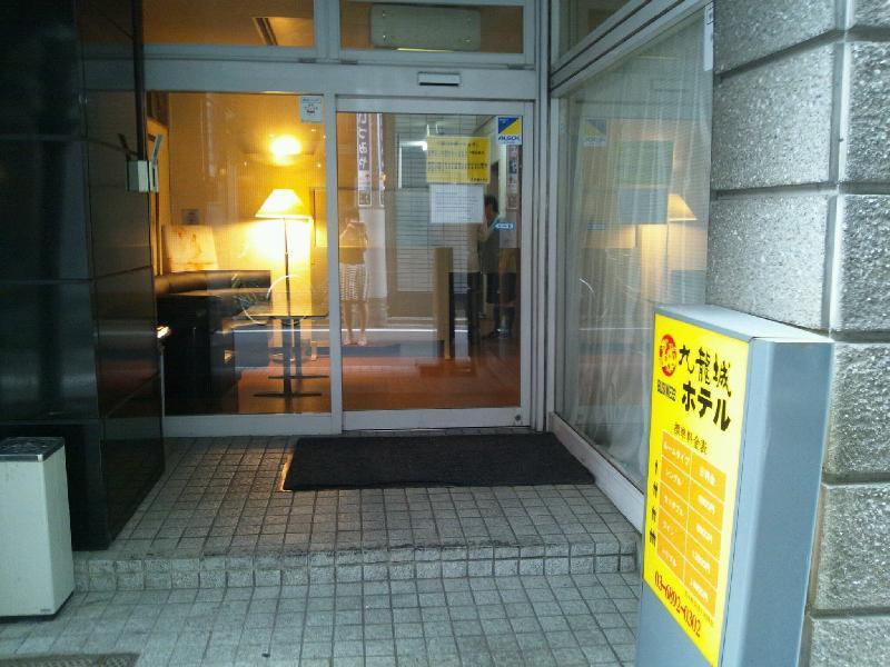 Tokyo Business Hotel Business Hotel Kuronjyo Tokyo