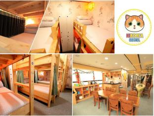 HiKorea Hostel