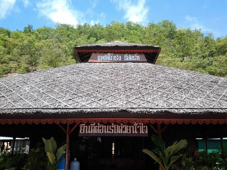 Hotell Pae Pee Krong Resort i , Si Sawat (Kanchanaburi). Klicka för att läsa mer och skicka bokningsförfrågan
