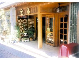 hotel Kaneki Hotel