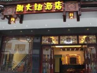 Yangshuo Xiedajie Inn