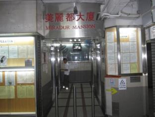 KG Garden Guest House Hong Kong - Lift Lobby