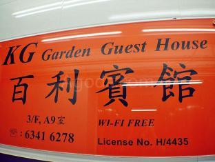 KG Garden Guest House Hong Kong - Entrada