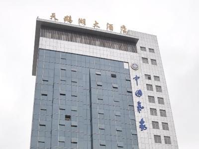 Jingdezhen Swan Lake Hotel Jingdezhen
