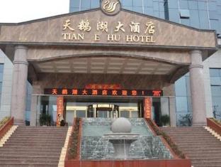 Jingdezhen Swan Lake Hotel Jingdezhen - Entrance