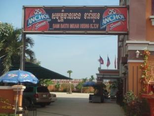 Sambath Meanheng Hotel Phnom Penh - Entrance
