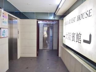 Osaka Guest House הונג קונג - כניסה