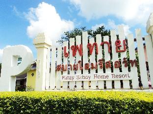 Patay Sabay Home Resort PayPal Hotel Khao Kho