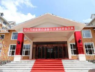 Changbaishan Baixi Holiday Hotel