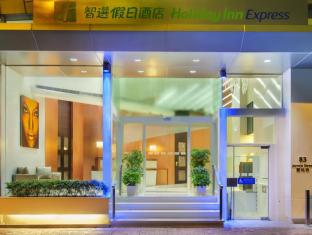 Holiday Inn Express Hong Kong Soho Hong Kong - Ingresso