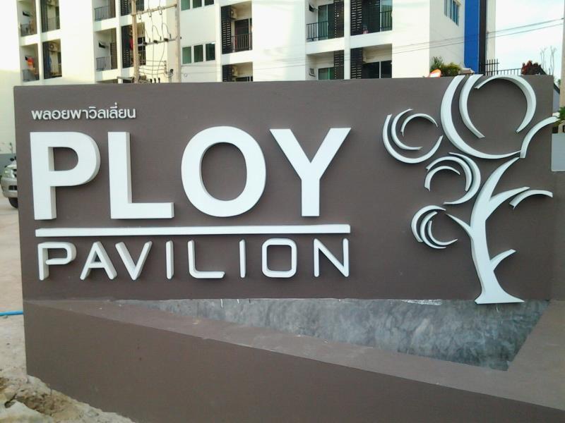 Hotell Hotel Ploy Pavilion i , Khao Yai / Nakhonratchasima. Klicka för att läsa mer och skicka bokningsförfrågan