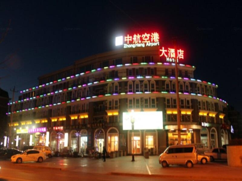 Beijing Zhong Hang Airport Hotel Beijing - Hotel Exterior