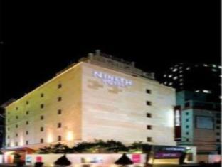 โรงแรม ไนนธ์  (Nineth Hotel)