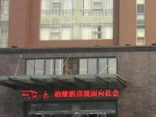 Biway Fashion Hotel - Puyang Lianhua Puyang - Exterior