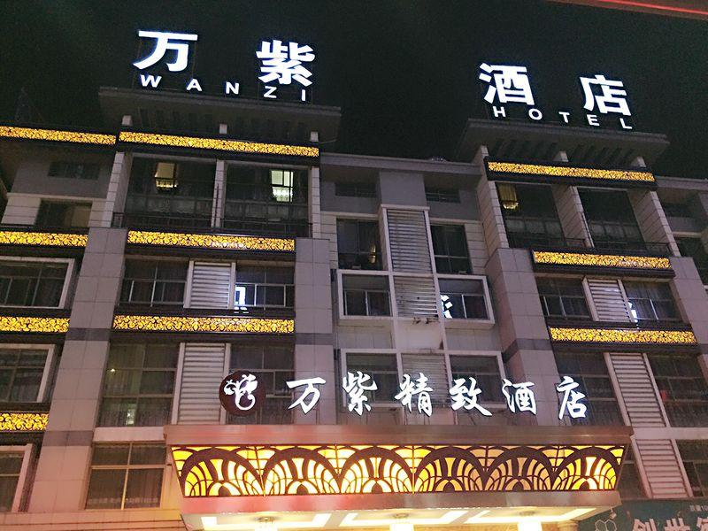 Yiwu Wan Zi Hotel - Yiwu