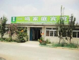 Xingcheng Yiming Hostel